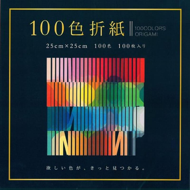 エヒメ紙工,100色折紙,E-100C-06