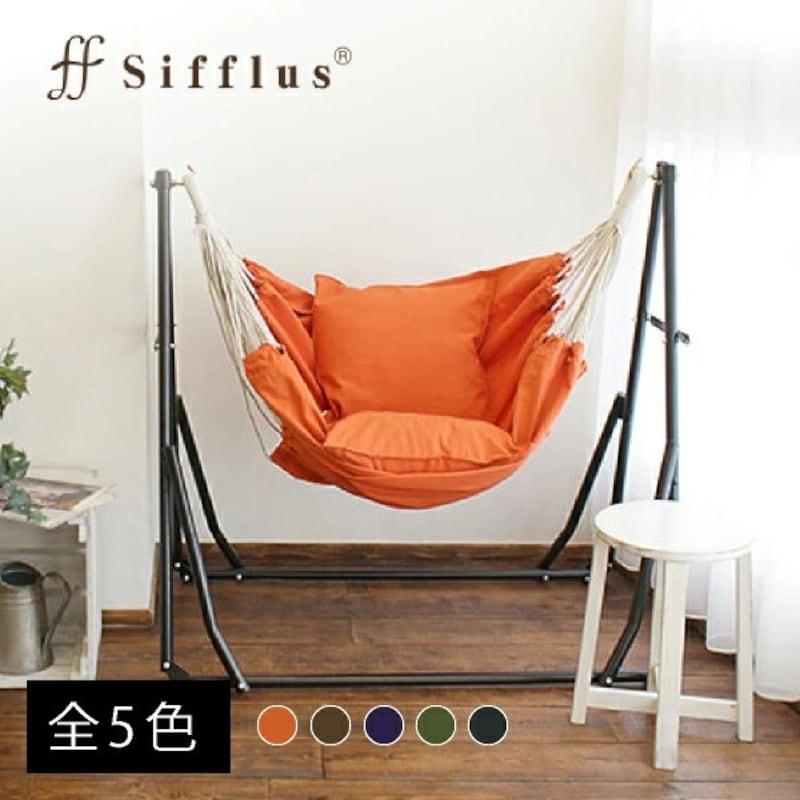 Sifflus(シフラス),自立式ポータブルハンモック 生地&クッション