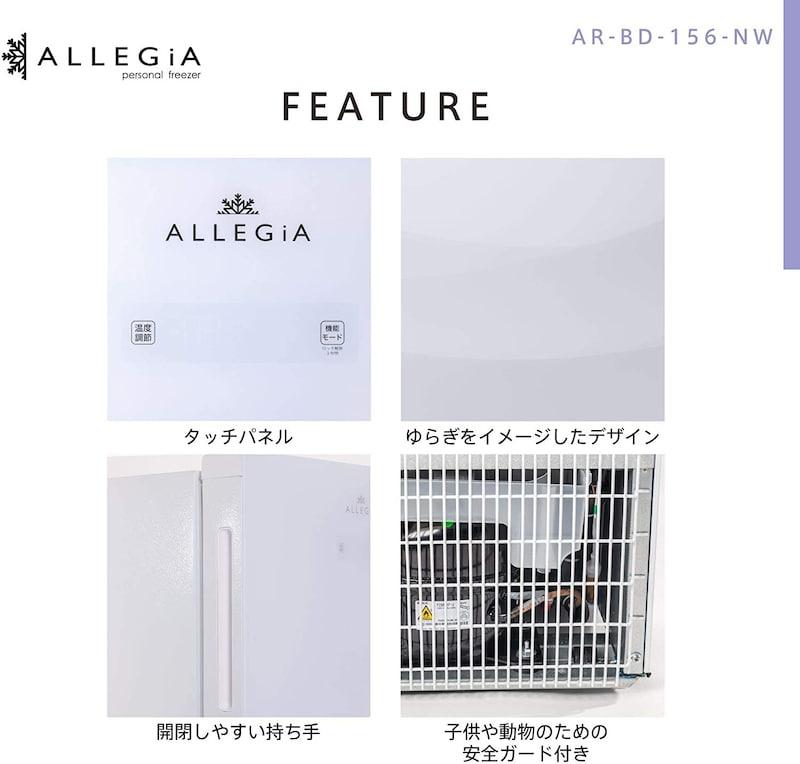 ALLEGiA(アレジア),前開きストッカー冷凍庫,AR-BD156-NW