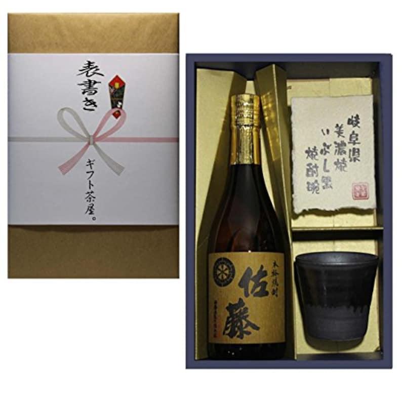 佐藤,麦焼酎 美濃焼椀セット
