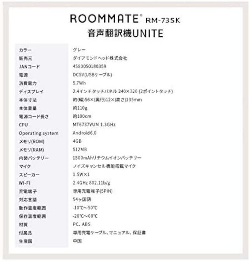 ROOMMATE ,音声翻訳機 UNITE ,RM-73SK
