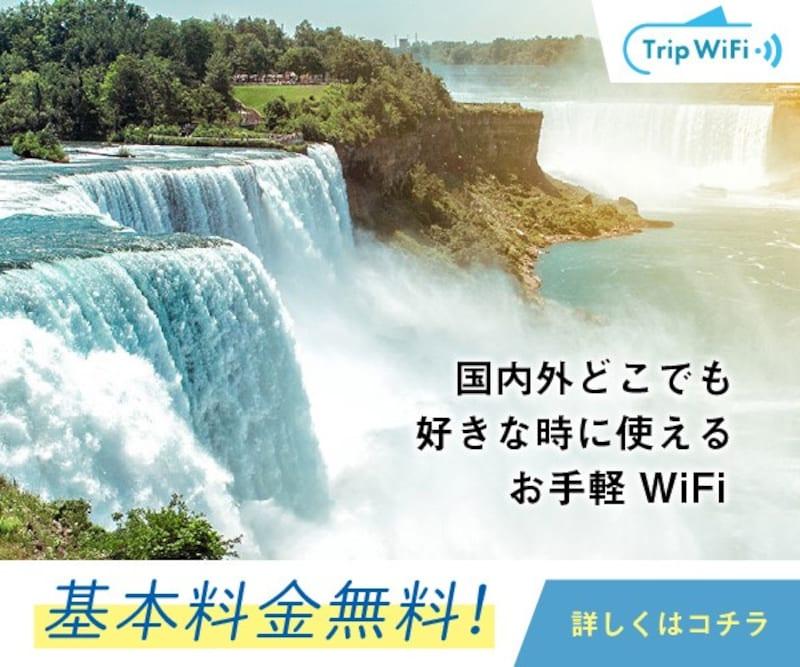 ギミット株式会社,Trip WiFi