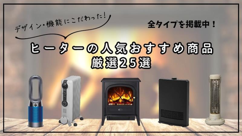 最新ヒーターおすすめランキング25選|おしゃれ・機能にこだわった暖房器具を紹介!
