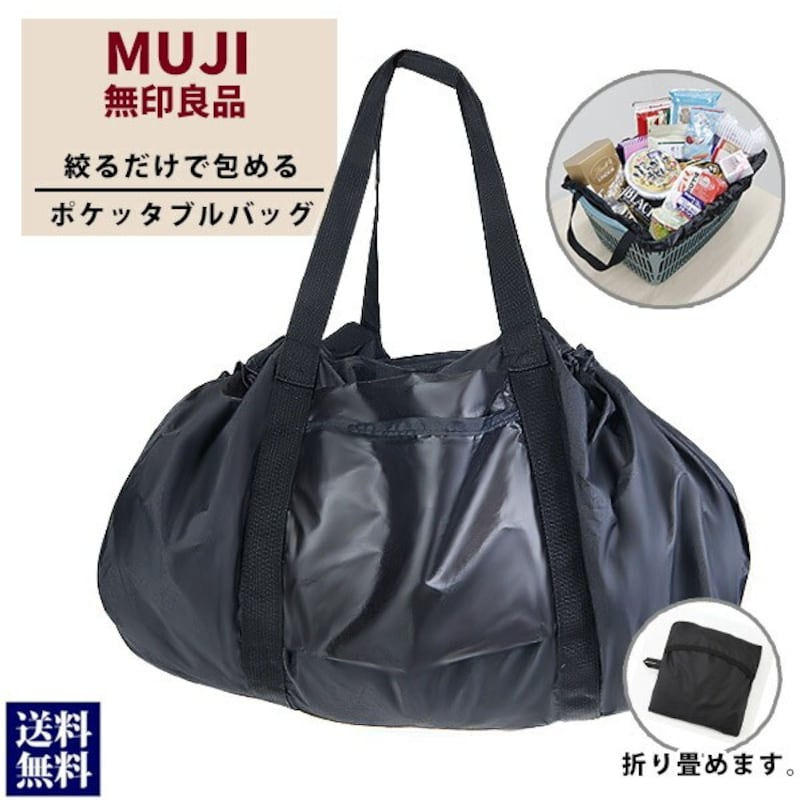 無印良品,絞るだけで包めるポケッタブルバッグ