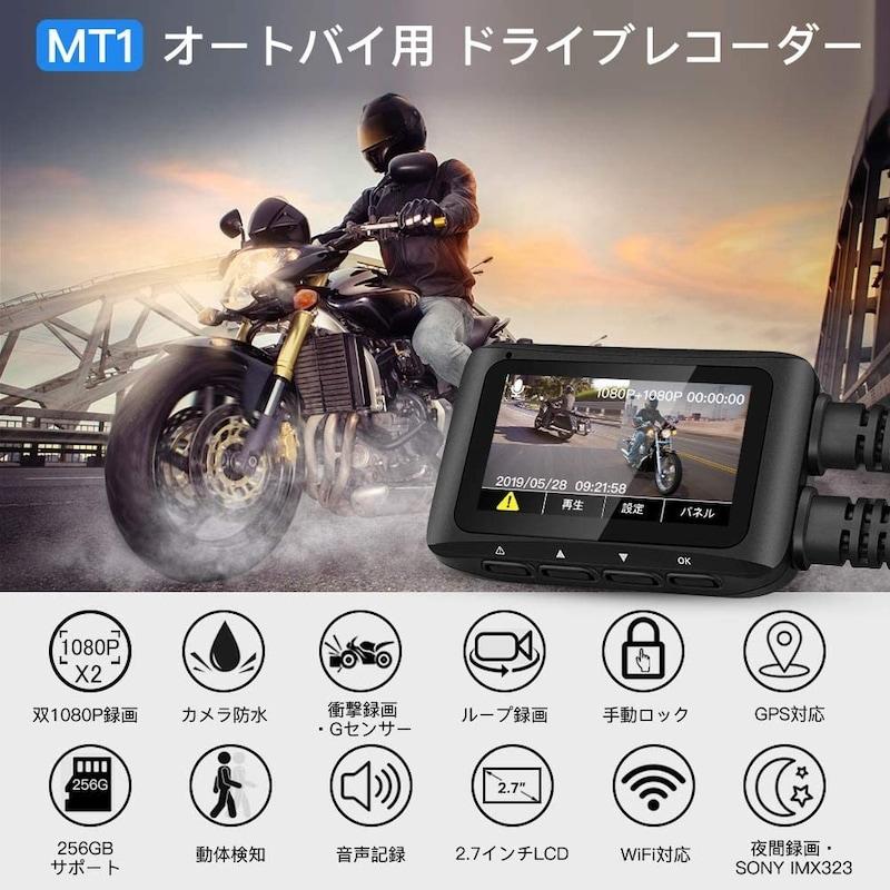 WonVon,バイク用ドライブレコーダー,MT1