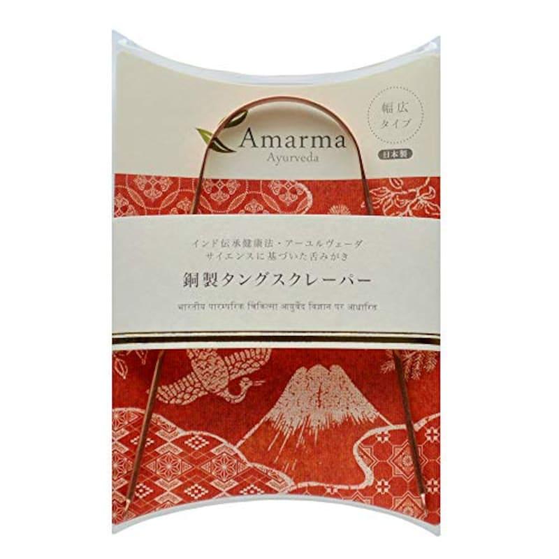 アマルマ アーユルヴェーダ,銅製タングスクレーパー(舌みがき)日本製