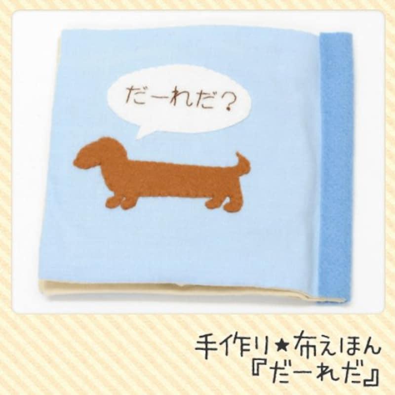 Koyama,【手芸キット】知育玩具の定番! 布絵本 だーれだ