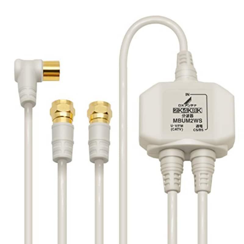 DXアンテナ,分波器 出力ケーブル一体型,MBUM2WS(B)