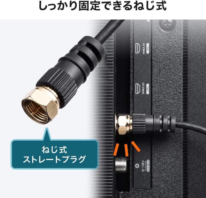 サンワサプライ,アンテナケーブル 極細,500-AT001-5BK
