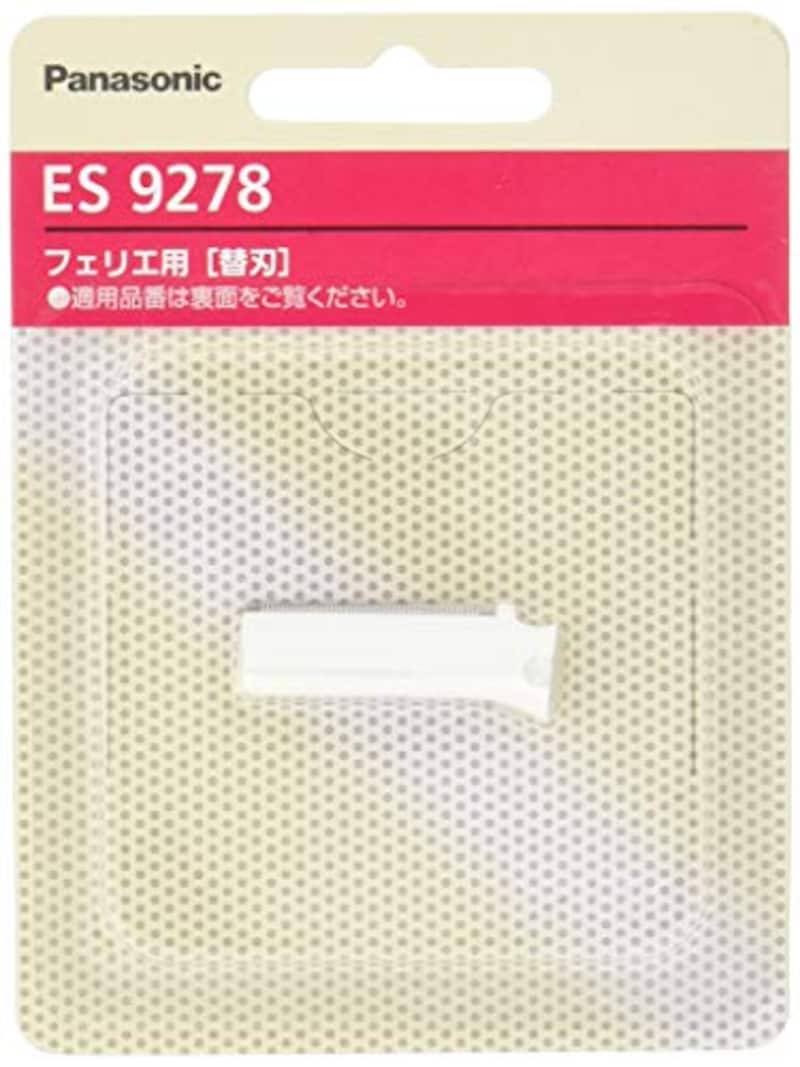 Panasonic,フェリエ フェイス用 替刃,ES9278