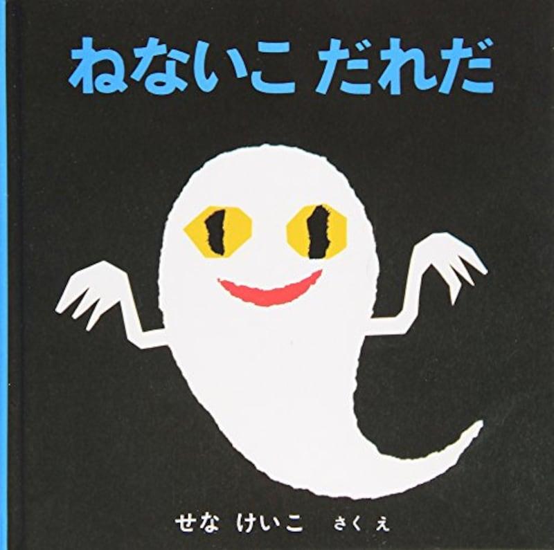 福音館書店,ねないこだれだ,ISBN-13 : 978-4834002188