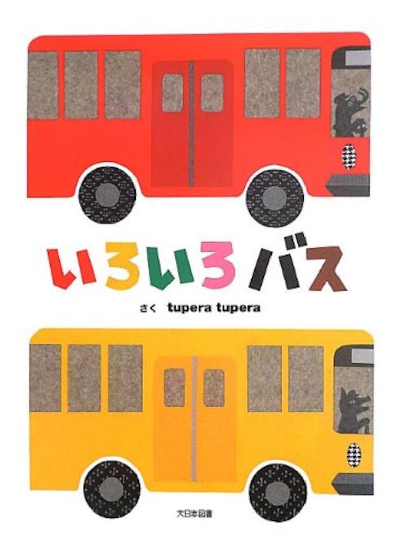 大日本図書,いろいろバス,ISBN-13 : 978-4477026596