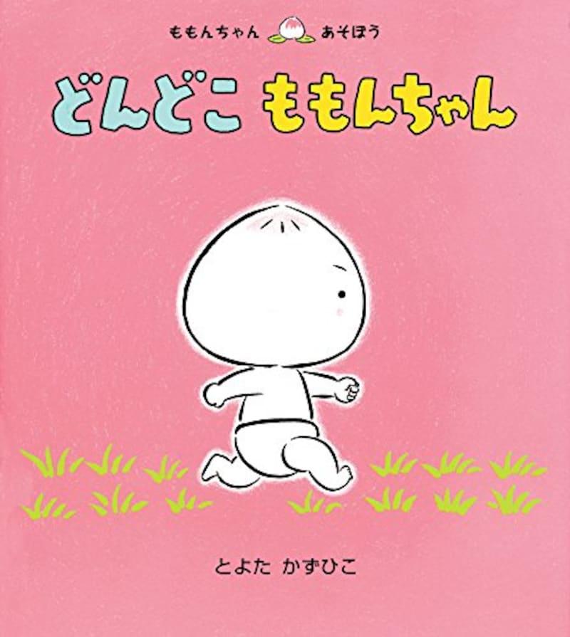 童心社,どんどこ ももんちゃん,ISBN-13 : 978-4494001361