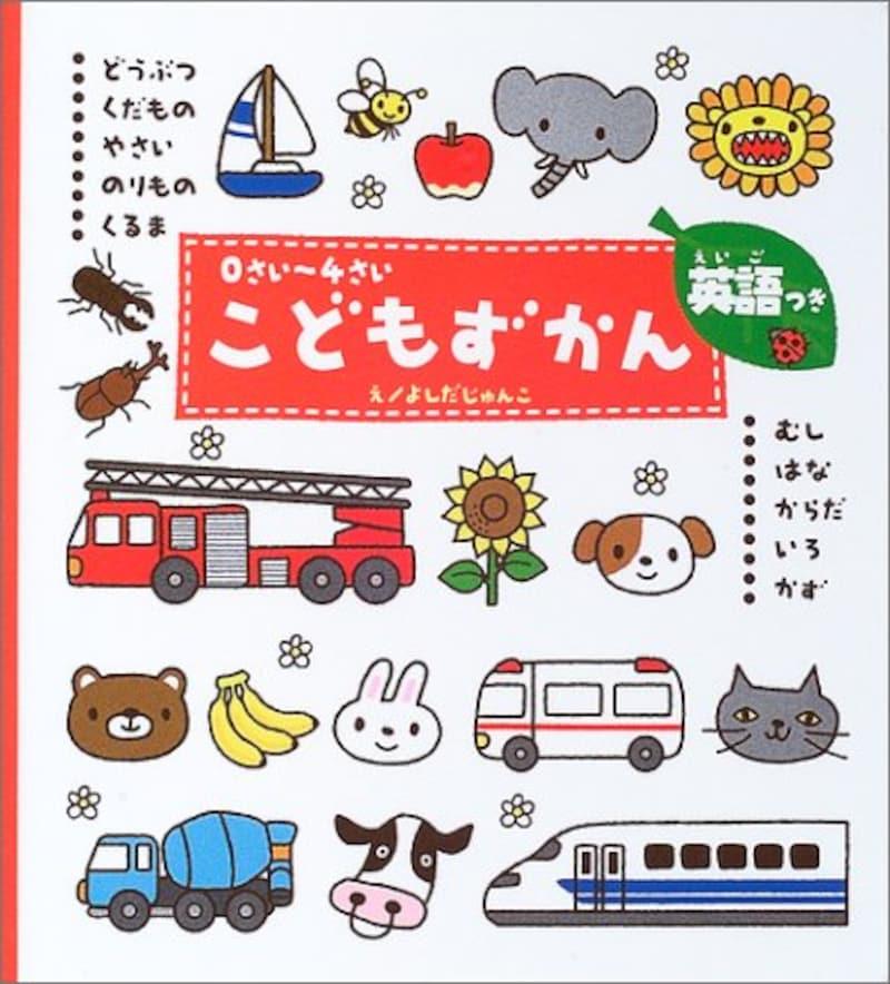 学研プラス,0さい~4さい こどもずかん 英語つき,ISBN-13 : 978-4052019258