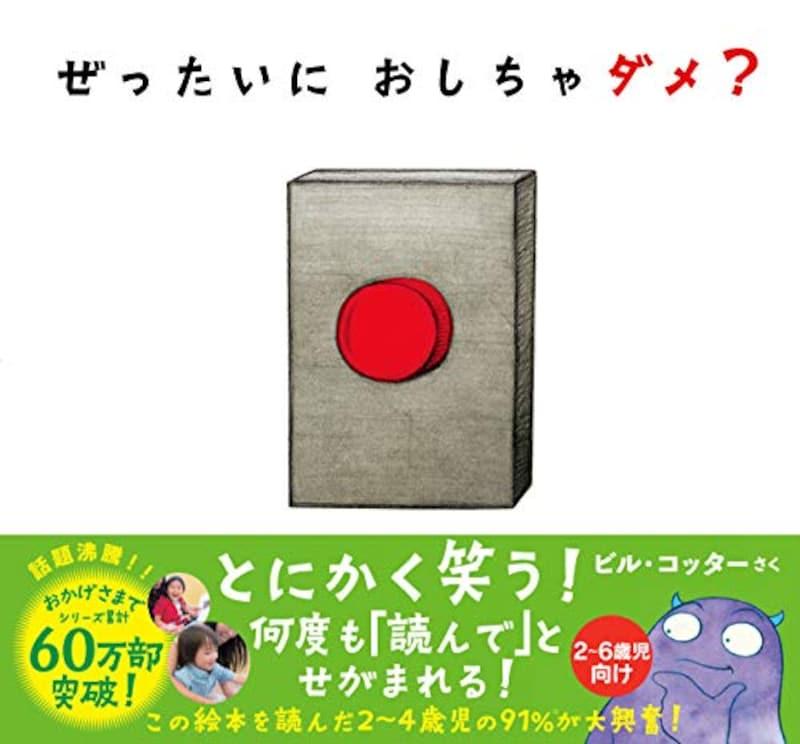 サンクチュアリ出版,ぜったいに おしちゃダメ?,ISBN-13 : 978-4801400436