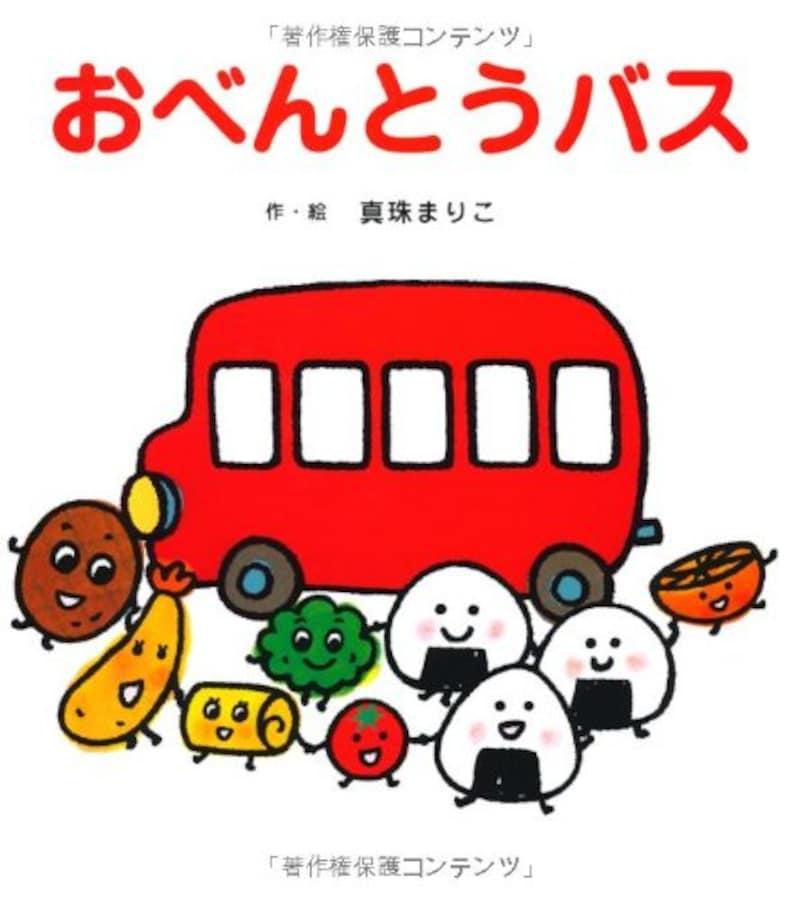 ひさかたチャイルド,おべんとうバス,ISBN-13 : 978-4893252227
