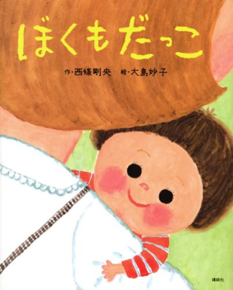 講談社,ぼくもだっこ,ISBN-13 : 978-4061324152