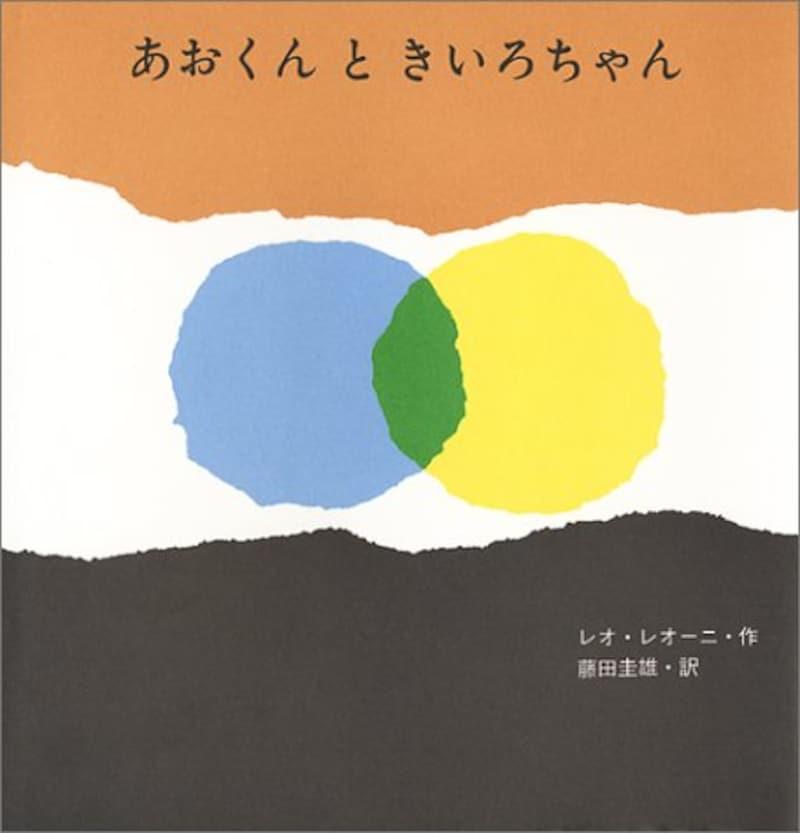 至光社,あおくんときいろちゃん,ISBN-13 : 978-4783400004