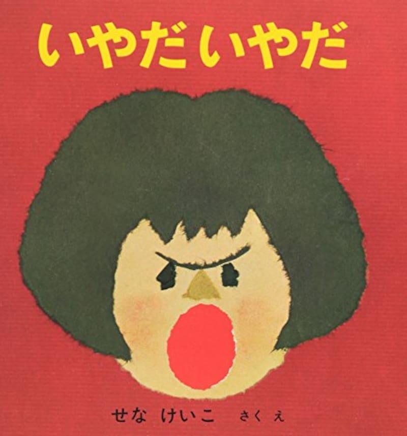 福音館書店,いやだいやだ,ISBN-13 : 978-4834002164