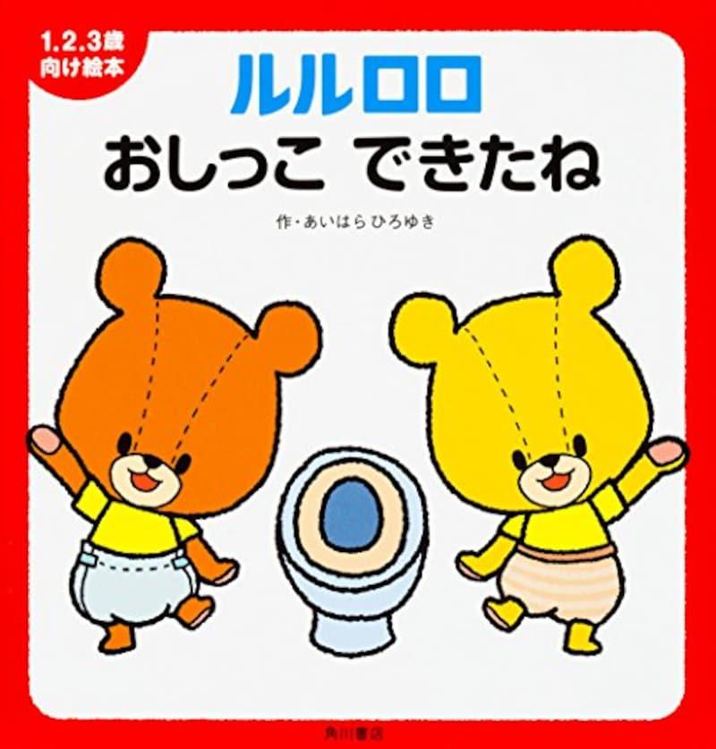 KADOKAWA,1.2.3歳向け絵本 ルルロロ おしっこ できたね,ISBN-13 : 978-4041045046