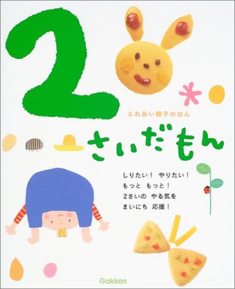 学研プラス,2さいだもん (ふれあい親子のほん),ISBN-13 : 978-4052020261