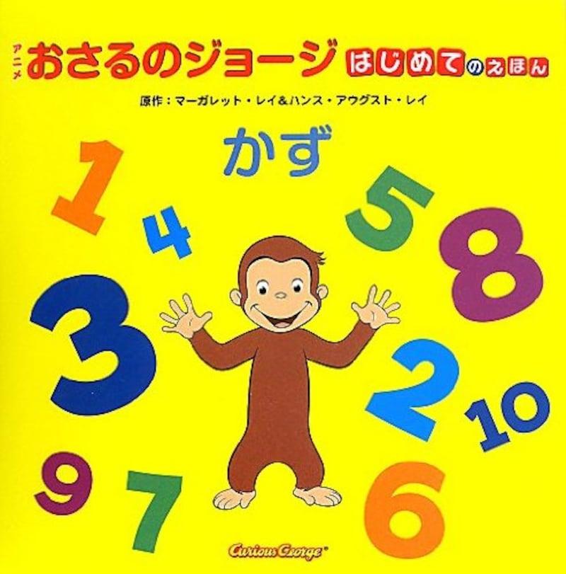 金の星社,アニメおさるのジョージ はじめてのえほん かず,ISBN-13 : 978-4323044026