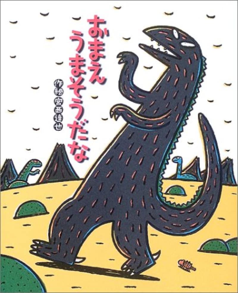 ポプラ社,おまえうまそうだな,ISBN-13 : 978-4591076439