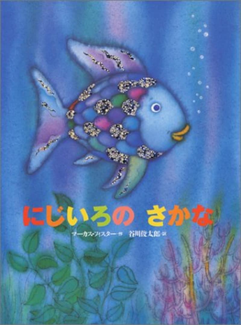 講談社,にじいろのさかな,ISBN-13 : 978-4062619516