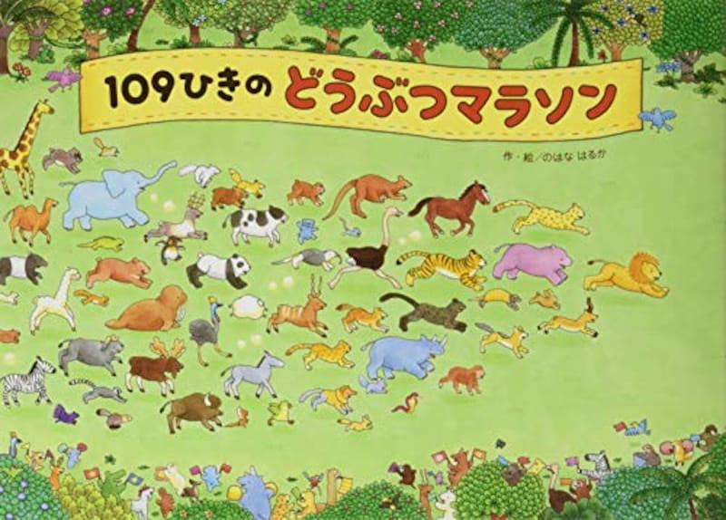 ひさかたチャイルド,109ひきのどうぶつマラソン,ISBN-13 : 978-4865490992