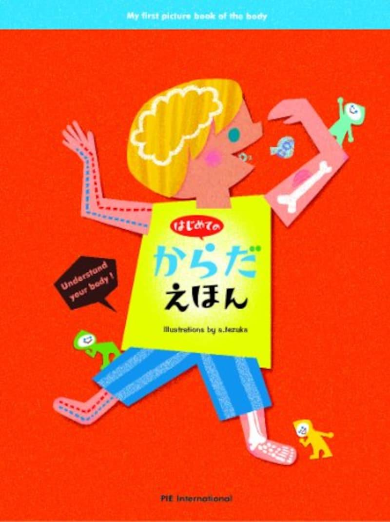パイインターナショナル,はじめての からだえほん,ISBN-13 : 978-4756244581