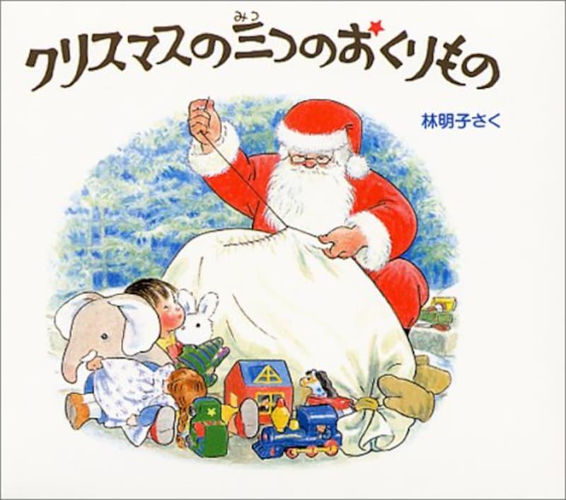 福音館書店,クリスマスの三つのおくりものセット,ISBN-13 : 978-4834030303