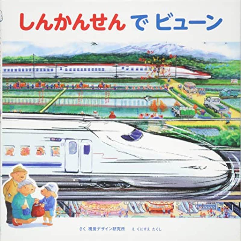 視覚デザイン研究所,しんかんせん で ビューン,ISBN-13 : 978-4881082454