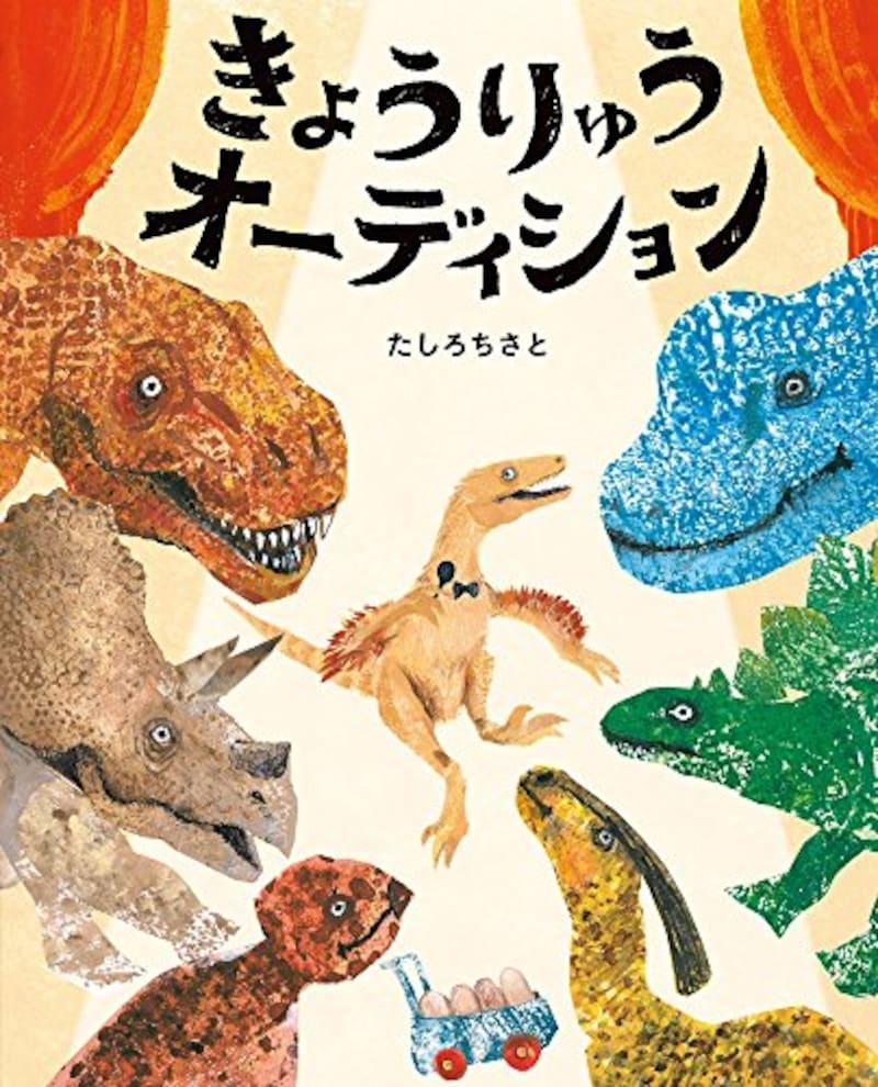 小学館,きょうりゅうオーディション,ISBN-13 : 978-4097267188