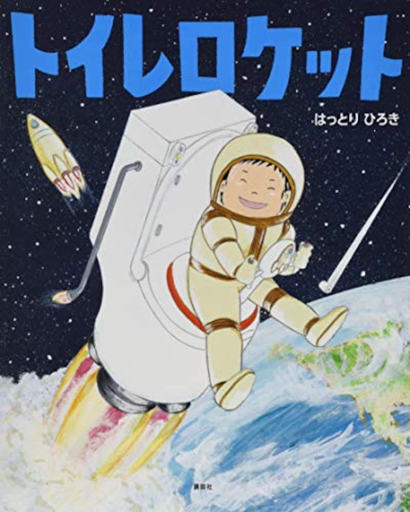 講談社,トイレロケット,ISBN-13 : 978-4065144114