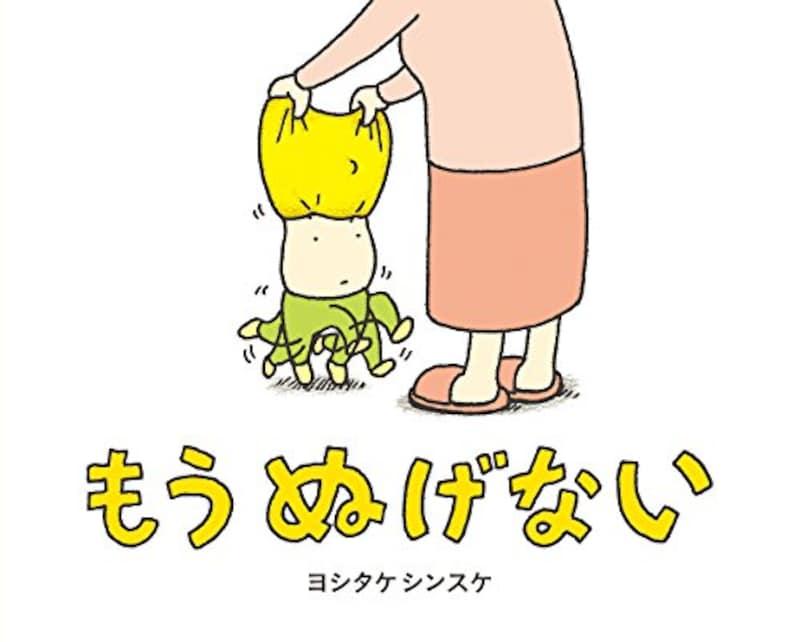 ブロンズ新社,もう ぬげない,ISBN-13 : 978-4893096098