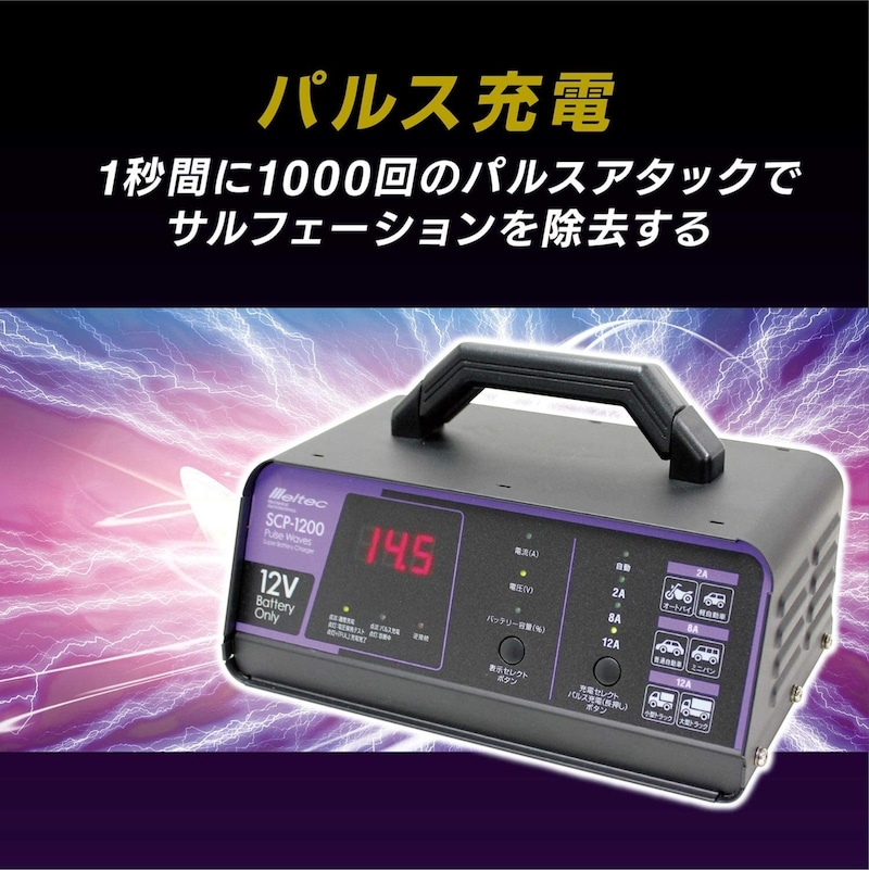 meltec(メルテック),全自動パルスバッテリー充電器,SCP-1200