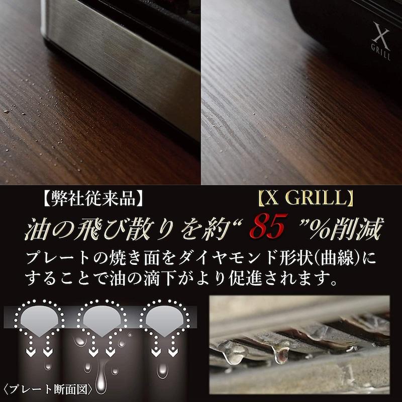 山善,焼き肉グリル,YGMA-X100