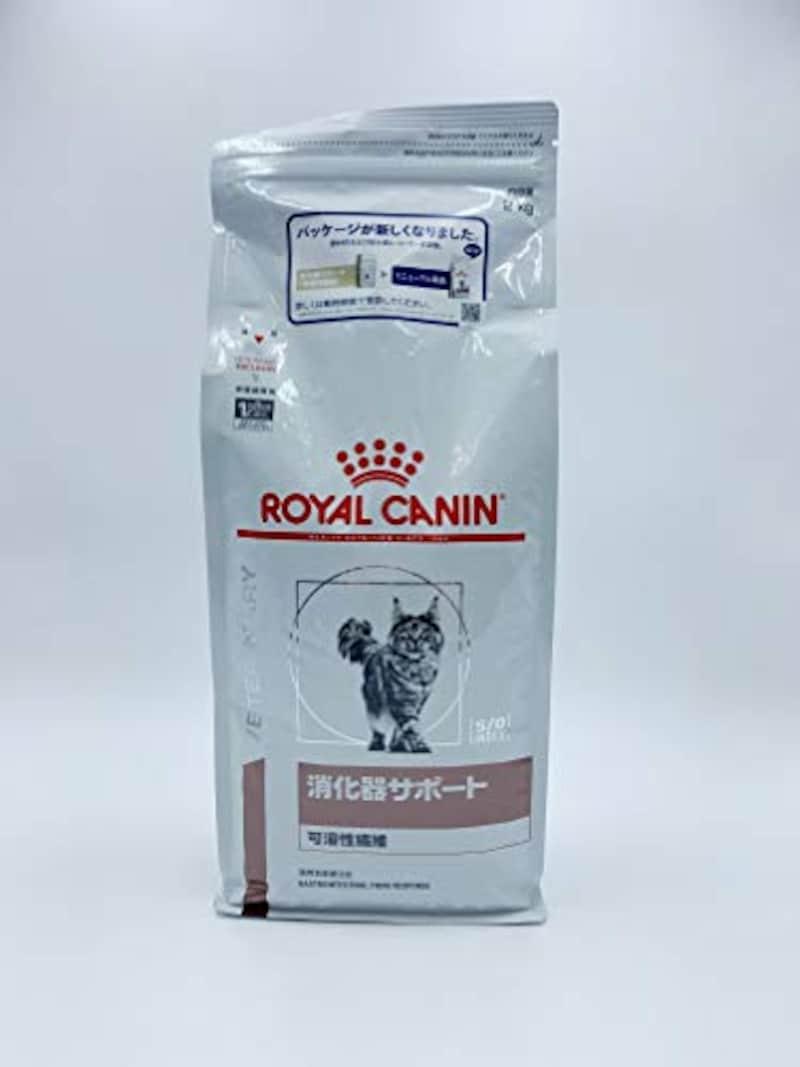 ロイヤルカナン,【食事療法食】消化器サポート可溶性繊維 ドライキャットフード