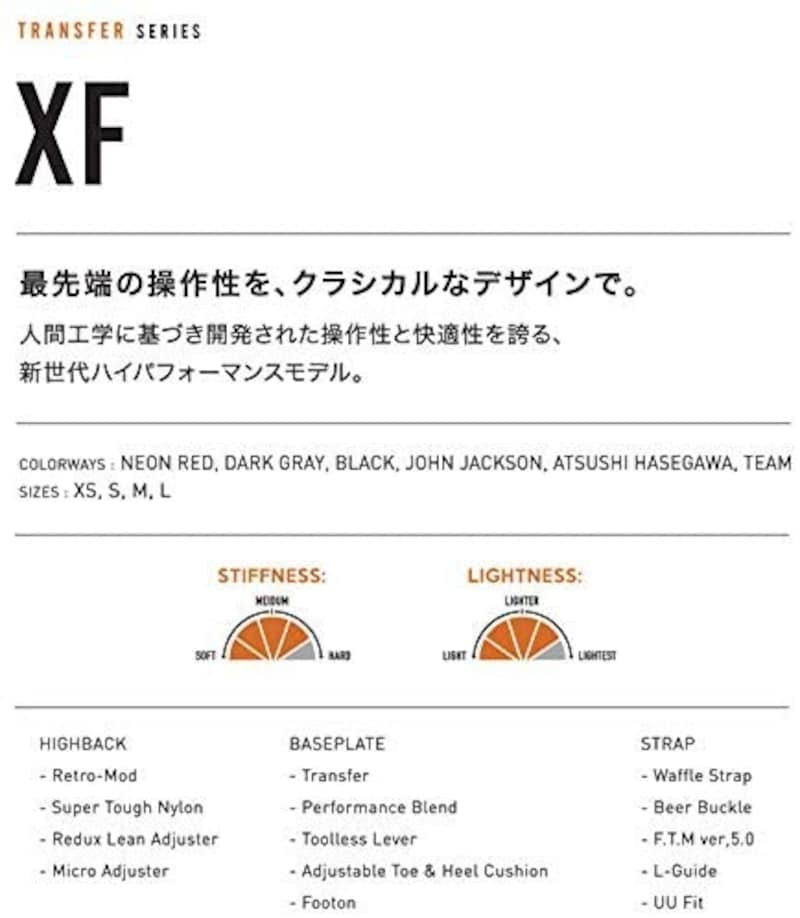 FLUX(フラックス),XF TRANSFER series 20-21,20-21 FLUX XF