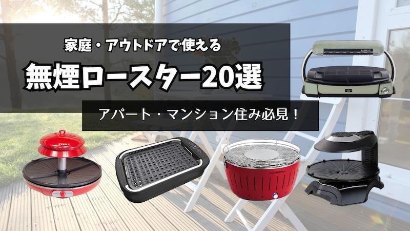 家庭向け無煙ロースター20選|デザインや高機能なおすすめ商品を厳選