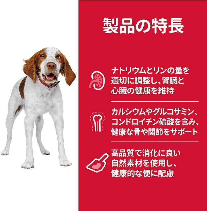 ヒルズのサイエンス・ダイエット,シニア 高齢犬用 7歳以上