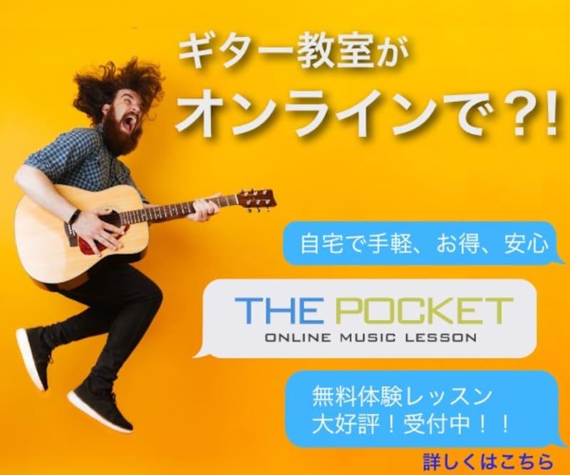 オンラインギターレッスン THE POCKET