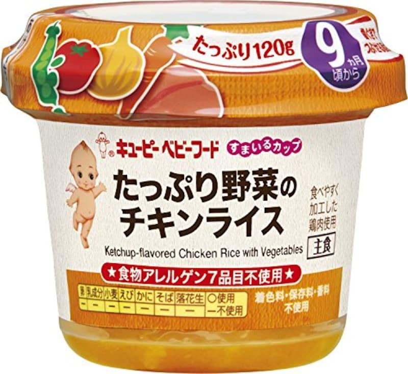 キユーピー,たっぷり野菜のチキンライス