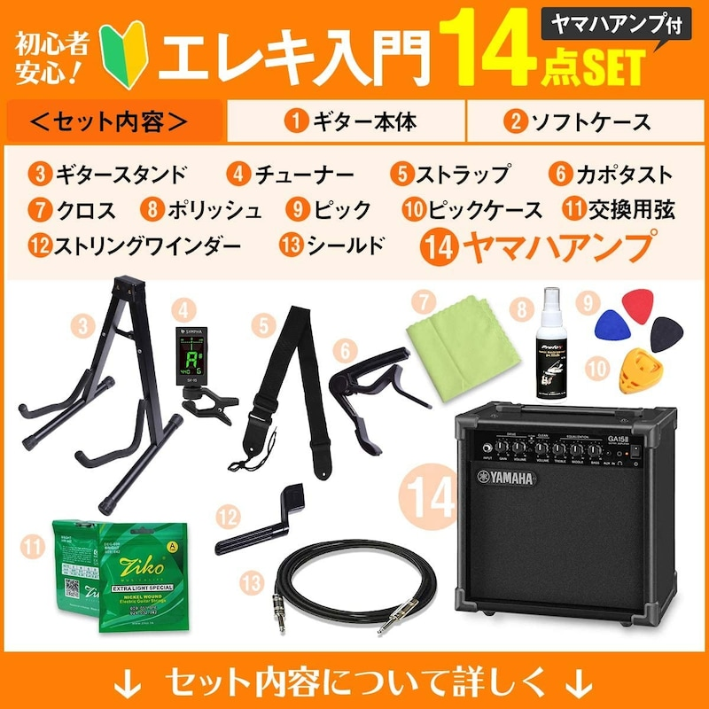YAMAHA(ヤマハ),PACIFICA112VM RM エレキギター初心者14点セット