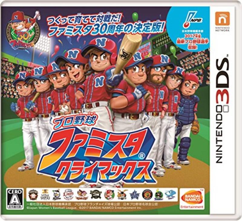 バンダイナムコエンターテインメント,プロ野球 ファミスタ クライマックス - 3DS