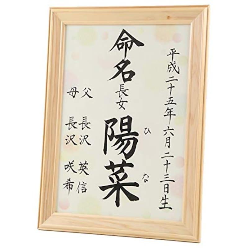 命名書専門店 萌舟 ,命名紙 宝尽くし,ma003