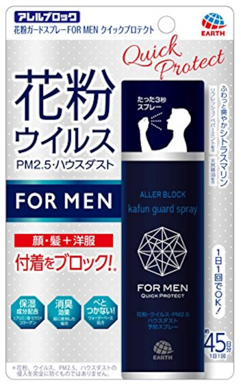アレルブロック,花粉ガードスプレー FOR MEN クイックプロテクト