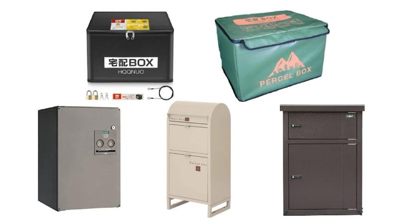 宅配ボックスのおすすめランキング12選|戸建て用とマンション・アパートの賃貸用を紹介!使い方や設置場所も