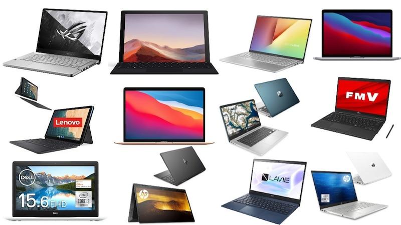 【2021】ノートパソコンおすすめ人気ランキング30選|選び方やメーカーを紹介!初心者から学生にも◎