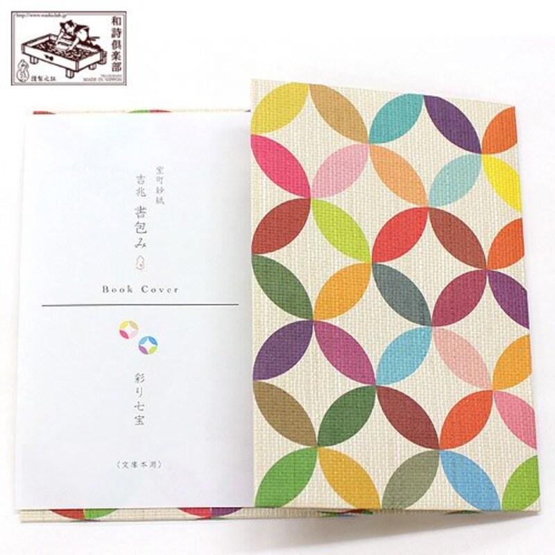 和詩倶楽部,ブックカバー 吉兆書包み彩り七宝,BC-014